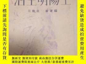 二手書博民逛書店民國19年上海世界書局出版《王陽明生活》,罕見好。Y214607