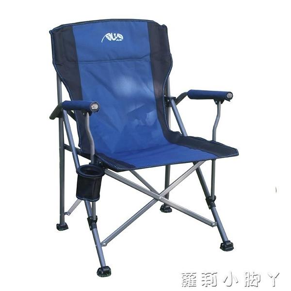 摺疊椅子戶外導演椅沙灘露營便攜式釣魚椅伐釣凳休閒椅靠背扶手椅 NMS蘿莉小腳ㄚ