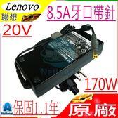 LENOVO充電器(原廠)20V,8.5A,170W,W520,W520I,W530,45N0117,45N0113,45N0118,42T5284,42T5285-牙口帶針