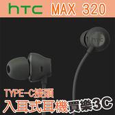 HTC MAX320 超聲動智慧調頻 USonic 高音質耳機 黑 (TYPE C接頭),內建麥克風,聯強代理
