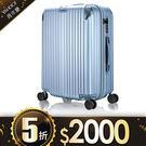 28吋 行李箱 旅行箱 PC金屬護角耐撞擊硬殼 法國奧莉薇閣 箱見恨晚 (加贈防塵套)