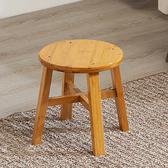 楠竹中圓凳 椅凳 竹製凳子 凳子 兒童用椅 換鞋凳 擱腳椅【YV9957】快樂生活網