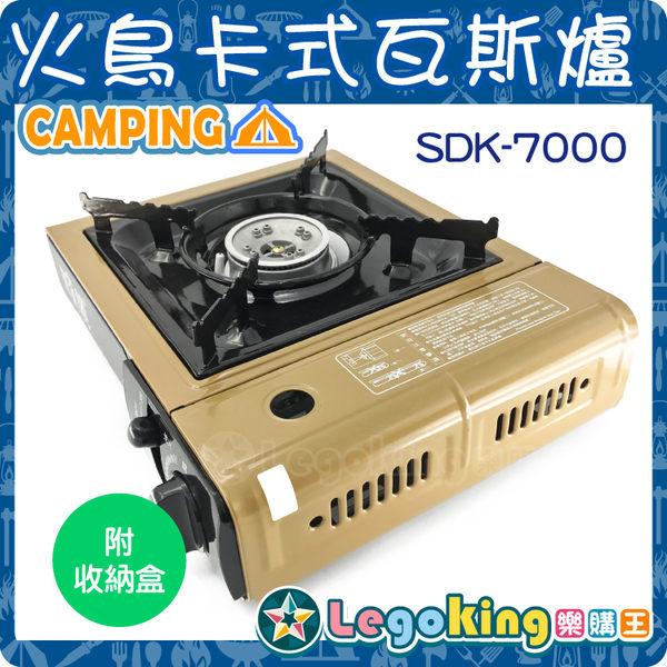 【樂購王】《火鳥卡式瓦斯爐 SDK-7000》一年保固 卡式爐 瓦斯爐 附收納盒 登山 露營【B0344】