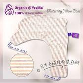 ☆愛兒麗☆【Organic@YesMa】有 機抗菌防蹣海豚哺乳枕套(天然植物染-紅紫條紋)