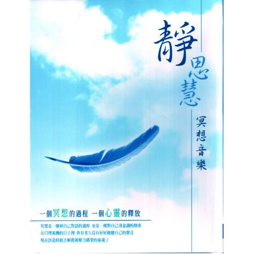 靜思慧-冥想音樂CD (10片裝)