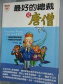 【書寶二手書T7/投資_JOV】最好的總裁是唐僧_汪泳