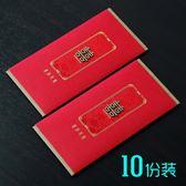 【10個】新年紅包結婚紅包中式紅包復古【奇趣小屋】