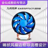 九州風神玄冰智能版 玄冰300溫控版CPU風扇AM4熱管散熱器1151側吹