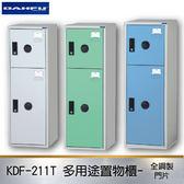 【限時促銷】大富 多用途鋼製組合式置物櫃KDF-211T 收納櫃 鞋櫃 置物 收納 塑鋼門片