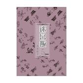 迷宮飯(5)典藏版