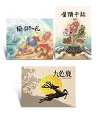 步步神話套書(屋頂千秋+風獅吼+九色鹿)