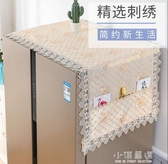 蕾絲刺繡冰箱巾單開對雙開門冰箱防塵罩雙層加厚洗衣機蓋布巾『小淇嚴選』