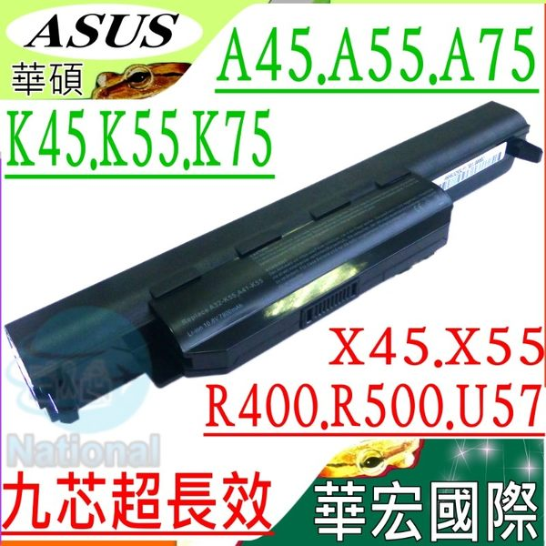 ASUS電池(保固最久/9芯)-華碩 A75電池,A75A,A75VD,A75VM,A75DE,A75V,X45電池,X45A,X45C,X45U,K55