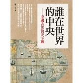誰在世界的中央(古代中國的天下觀)