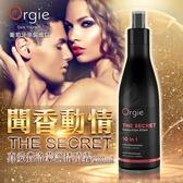 費洛蒙 情趣香水 持久調情淡香水 情趣商品 葡萄牙ORGIE 真愛費洛蒙香氛調情噴霧 200ml
