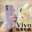 愛心楓葉油畫彩繪|VIVO X70 Pro X60 Y72 Y52 Y20s Y15 Y17 Y15 側邊圖案 手機殼 多彩創新 文藝背板
