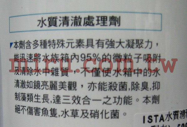 【西高地水族坊】ISTA伊士達 水質清澈處理劑(4L)(新配方)