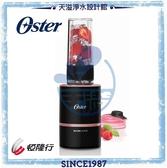 美國Oster Blend Active隨我型果汁機【玫瑰金】【恆隆行授權經銷】