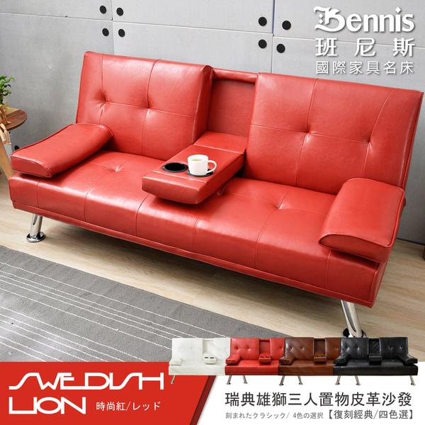 【班尼斯國際名床】~日本熱賣‧ Lion瑞典雄獅三人皮革沙發(送兩顆抱枕+附置物飲料架)
