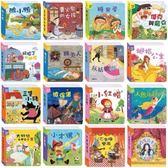 【華碩文化】世界童話繪本立體書←厚紙書 遊戲書 繪本館 點讀筆 故事機 親子共讀 批發 團購