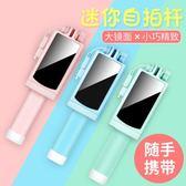 自拍桿 通用自拍照神器oppo干r9s蘋果6plus架7手機6s 5型vivo華為6 蘇荷精品女裝
