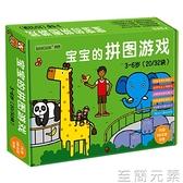 積木8張紙質拼圖游戲3-4-5-6歲 幼早教益智力玩具雙十二全館免運