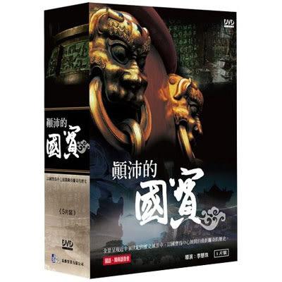 顛沛的國寶DVD (全10集/5片裝)