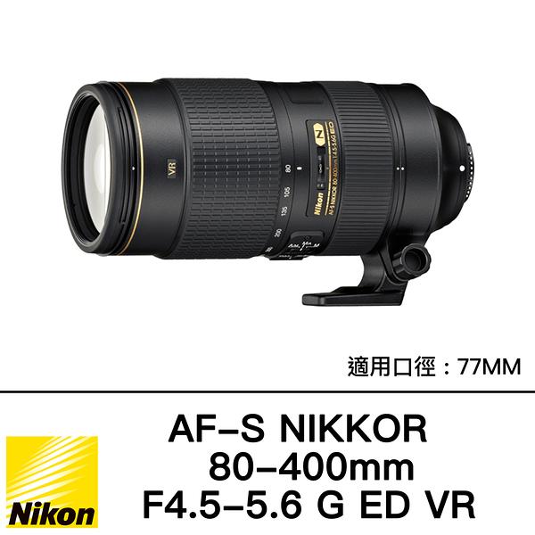 登錄送$3000 NIKON AF-S 80-400mm F4.5-5.6c G ED VR 買就送大砲雨衣、國祥公司貨