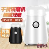 110V 磨豆機電動咖啡豆研磨機粉碎機家用小型五谷雜糧 aj8846【花貓女王】