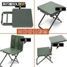 士兵折疊凳 多功能折疊椅 便攜式折疊凳書...