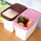 放米的米桶防蟲防潮小號家用廚房裝米桶日本儲米箱10kg米面收納盒yi