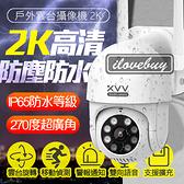 小米 xvv戶外雲台攝影機P1 2K 小米監視器 小米戶外攝影機 小米戶外防水攝影機 戶外防水監視器