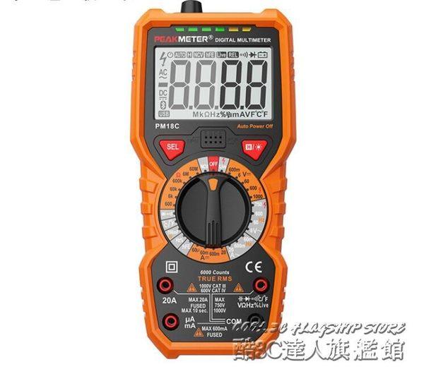 高精度數字萬用錶自動防燒電工電流錶   IGO