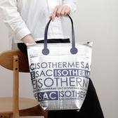 保溫袋 廚房食品保鮮袋家用保溫保冷袋加厚大號鋁箔冷藏包保冷袋 【免運】