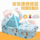 嬰兒提籃新生兒提籃便攜式寶寶睡床床中床車載安全bb床方便出行QM 美芭