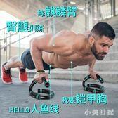 S型俯臥撐支架男士鍛煉胸肌健身器材家用腹肌輪多功能輔助訓練器 aj4641『小美日記』