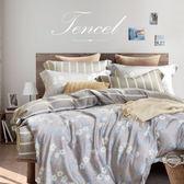 《竹漾》100%天絲雙人兩用被床包四件組- 相思依戀