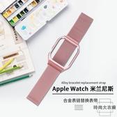 蘋果手錶錶帶適用apple watch男女潮不銹鋼【時尚大衣櫥】