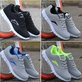 運動鞋跑步鞋透氣潮鞋輕便舒適百搭休閒鞋子 雙12