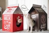 牛奶盒貓抓板貓窩貓咪用品貓玩具瓦楞紙貓房子磨爪器YYP 交換禮物