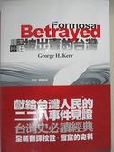 【書寶二手書T1/社會_BQ5】被出賣的台灣(全新翻譯校註)_George H. Kerr(葛超智),  詹麗茹,