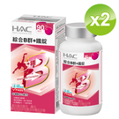 【永信HAC】綜合維他命B群+鐵錠 (90錠/瓶) 二瓶組 加贈 日本原裝進口美妍膠原粉 二盒組