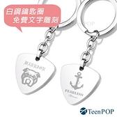 客製鑰匙圈 ATeenPOP 白鋼刻字吊牌 PICK彈片 送刻字 情人節禮物 聖誕禮物 單個價格