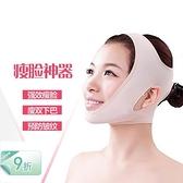 面罩v臉提升提拉緊致睡眠線雕繃帶雙下巴神器
