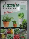【書寶二手書T6/園藝_PIV】在家種菜就是那麼簡單-天然綠意02_帕蒂