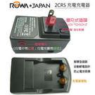 保固一年 ROWA 2CR5 鋰電池 專用 電器 R2CR5 EL2CR5 2CR5R Panasonic Sony