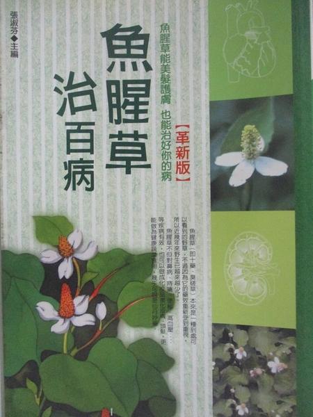 【書寶二手書T1/養生_ATO】魚腥草治百病(革新版)_張淑芬