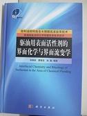 【書寶二手書T4/藝術_KJP】驅油用表面活性劑的界面化學與界面流變學_孫煥泉,曹緒龍,張路