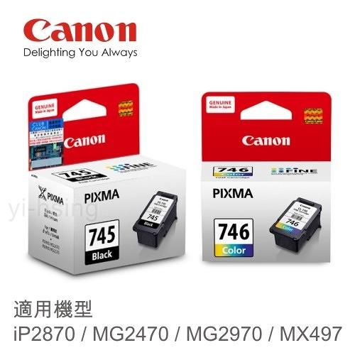 CANON 原廠標準容量墨水匣組(1黑1彩) PG-745 CL-746