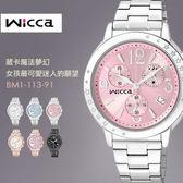 NEW WICCA BM1-113-91 時尚女錶 new wicca 現貨+排單!